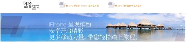 spg-china-android-app-jpg