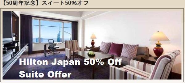 hilton-japan-50-off-suites