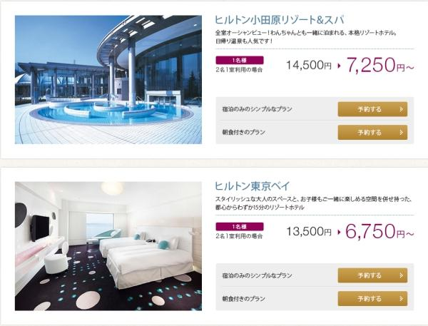 hilton-japan-50-off-sale-50-hours-page-2