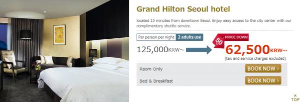 Hilton Japan & Korea 72 Hour Sale June Grand Hilton Seoul