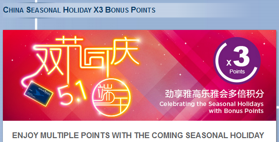 Le Club Accorhotels China Holiday Season Up To Triple Points Bonus 2014