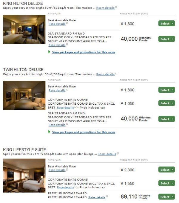 Hilton Beijing Wangfujing Rate Display 1