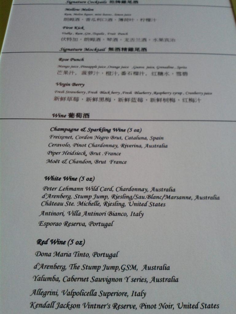 Conrad Macao Club Lounge Happy Hour Wine List