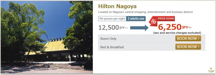 Hilton HHonors Japan & Korea Flash Sale January 2015 New Hilton Nagoya
