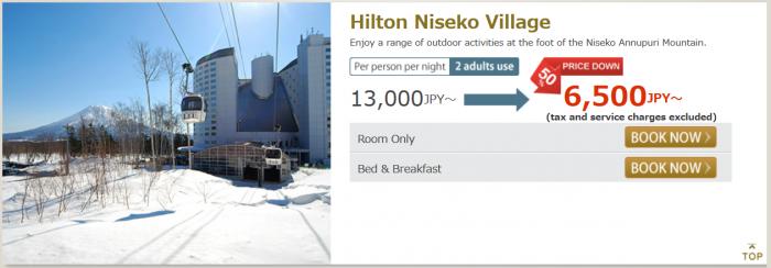Hilton HHonors Japan & Korea Flash Sale January 2015 New Hilton Niseko Village