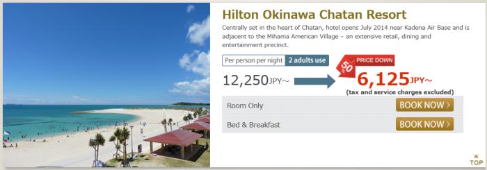 Hilton HHonors Japan & Korea Flash Sale January 2015 New Hilton Okinawa