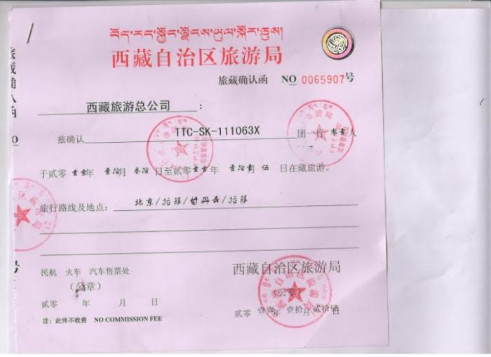 Tibet Highland Tours Permit