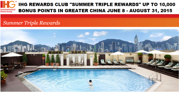 IHG Rewards Club Summer Triple Rewards Greater China June 8 August 31 2015