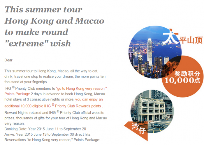 IHG Rewards Club Hong Kong 10,000 Bonus Points June 13 September 30 2015 Email U