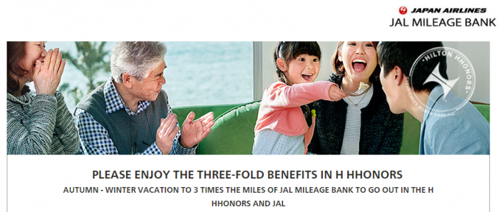 Hilton HHonors Japan Airlines Up To Triple Miles October 1 January 31 2016