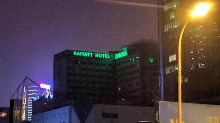 Haiyatt Hotel Chengdu
