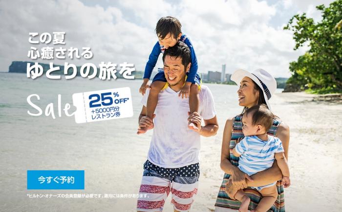 Hilton Honors Japan Korea Guam Sale May 2018