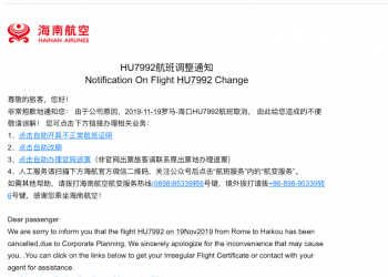 Hainan Airlines Email