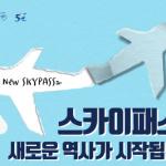 Korean Air Skypass Changes 2020 & 2021